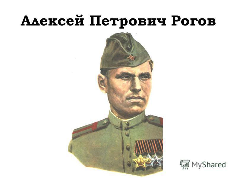 Алексей Петрович Рогов