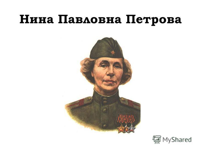 Нина Павловна Петрова