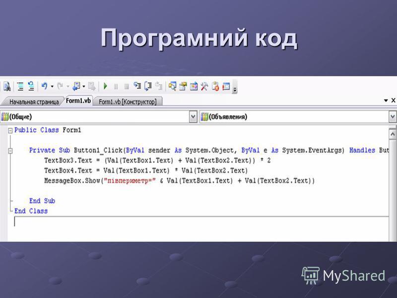 Програмний код