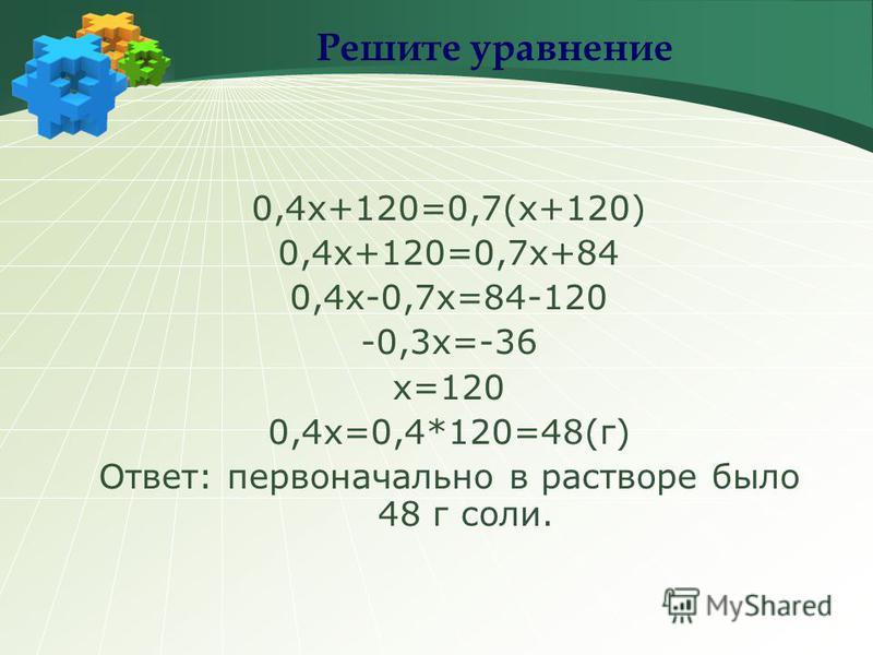 Решите уравнение 0,4 х+120=0,7(х+120) 0,4 х+120=0,7 х+84 0,4 х-0,7 х=84-120 -0,3 х=-36 х=120 0,4 х=0,4*120=48(г) Ответ: первоначально в растворе было 48 г соли.