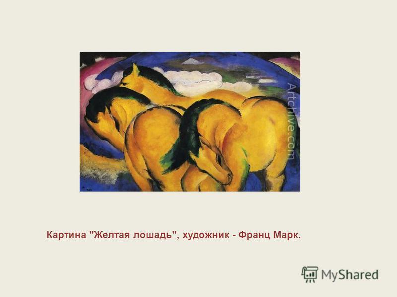 Картина Желтая лошадь, художник - Франц Марк.