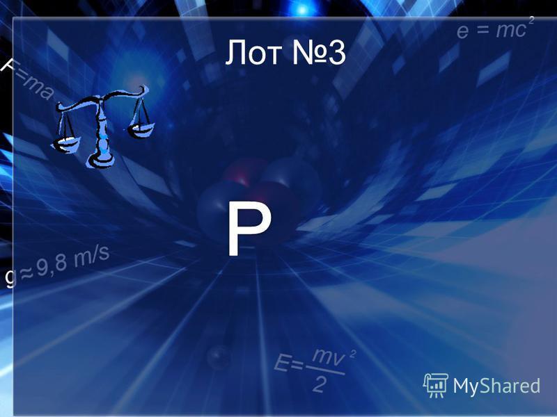 Лот 3