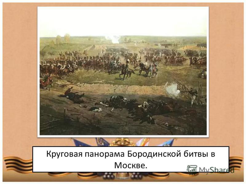 Круговая панорама Бородинской битвы в Москве.