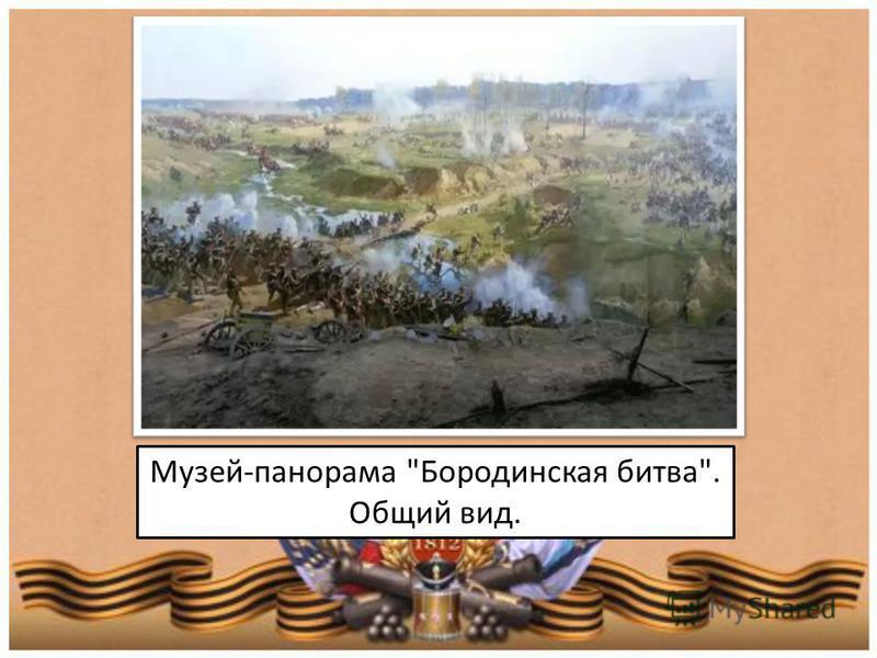 Музей-панорама Бородинская битва. Общий вид.