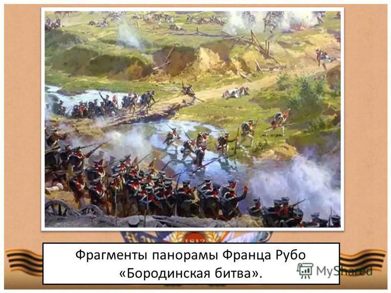 Фрагменты панорамы Франца Рубо «Бородинская битва».