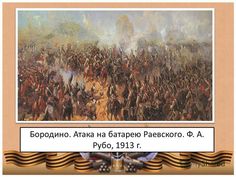 Бородино. Атака на батарею Раевского. Ф. А. Рубо, 1913 г.