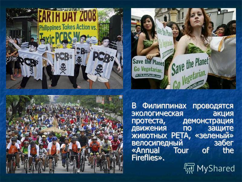 В Филиппинах проводятся экологическая акция протеста, демонстрация движения по защите животных PETA, «зеленый» велосипедный забег «Annual Tour of the Fireflies».