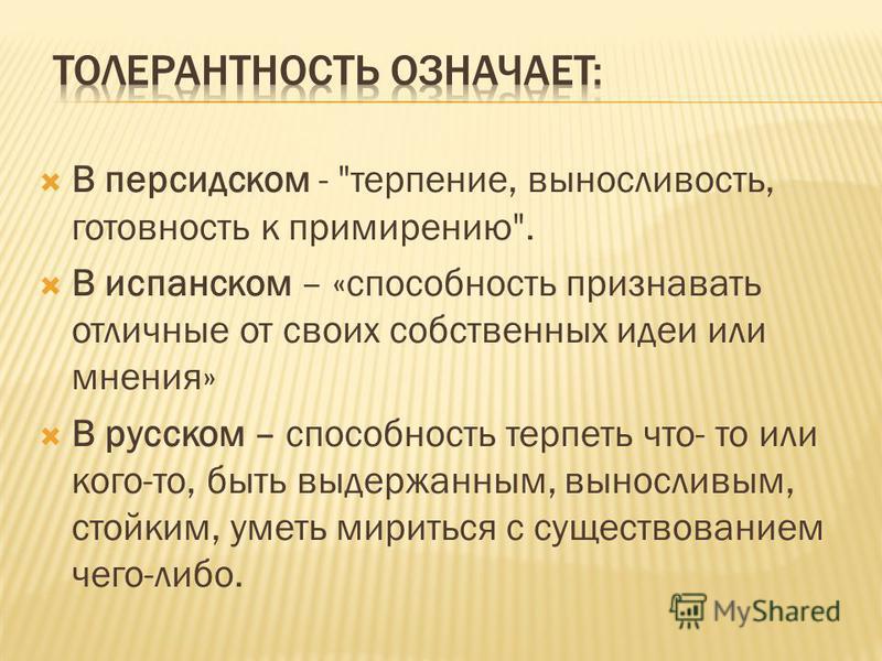 В персидском -
