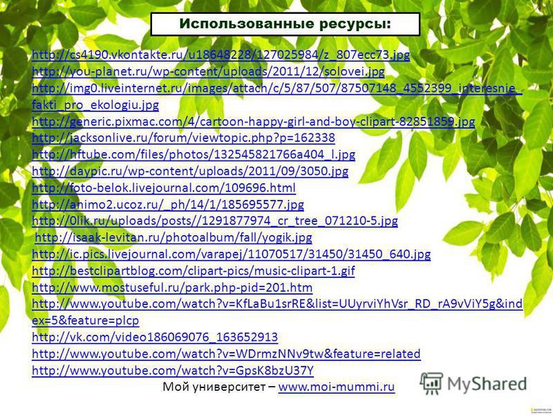 Использованные ресурсы: http://www.ecosystema.ru/08nature/mamm/054. jpg http://www.ecosystema.ru/08nature/mamm/071. jpg http://www.ecosystema.ru/08nature/mamm/081. jpg http://www.ecosystema.ru/08nature/mamm/089. jpg http://www.ecosystema.ru/08nature/