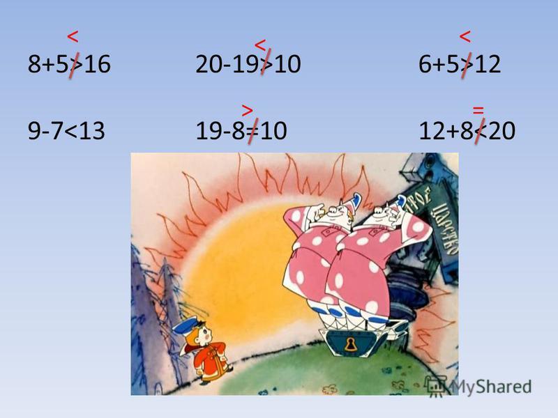 8+5>1620-19>106+5>12 9-7<1319-8=1012+8<20 < << =>