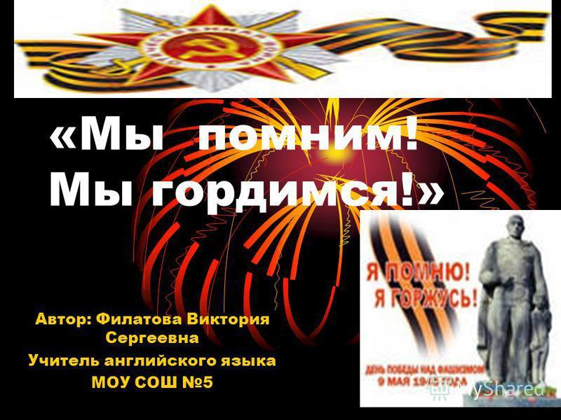 Автор: Филатова Виктория Сергеевна Учитель английского языка МОУ СОШ 5 «Мы помним! Мы гордимся!»