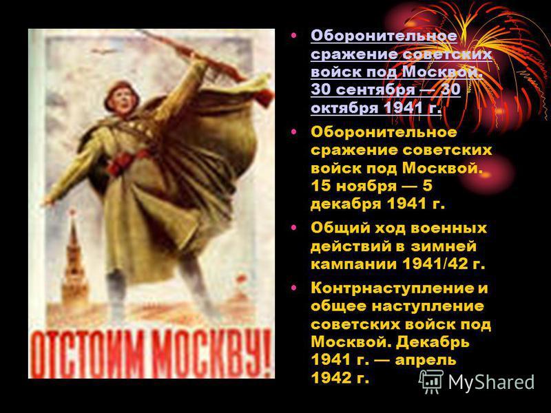 Оборонительное сражение советских войск под Москвой. 30 сентября 30 октября 1941 г.Оборонительное сражение советских войск под Москвой. 30 сентября 30 октября 1941 г. Оборонительное сражение советских войск под Москвой. 15 ноября 5 декабря 1941 г. Об