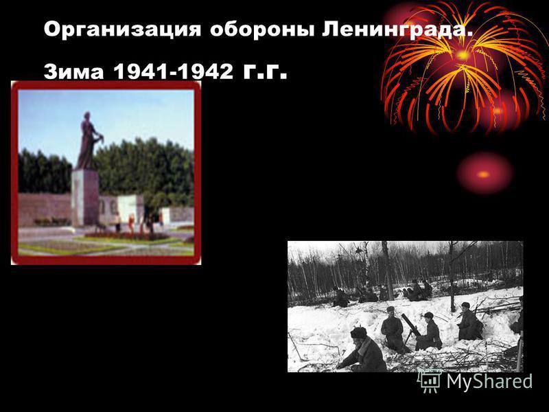 Организация обороны Ленинграда. Зима 1941-1942 г.г.