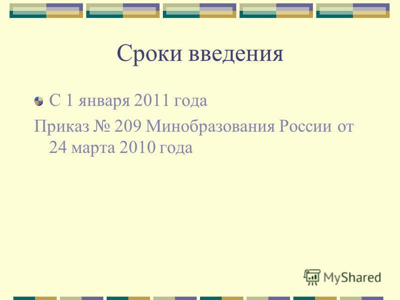Сроки введения С 1 января 2011 года Приказ 209 Минобразования России от 24 марта 2010 года