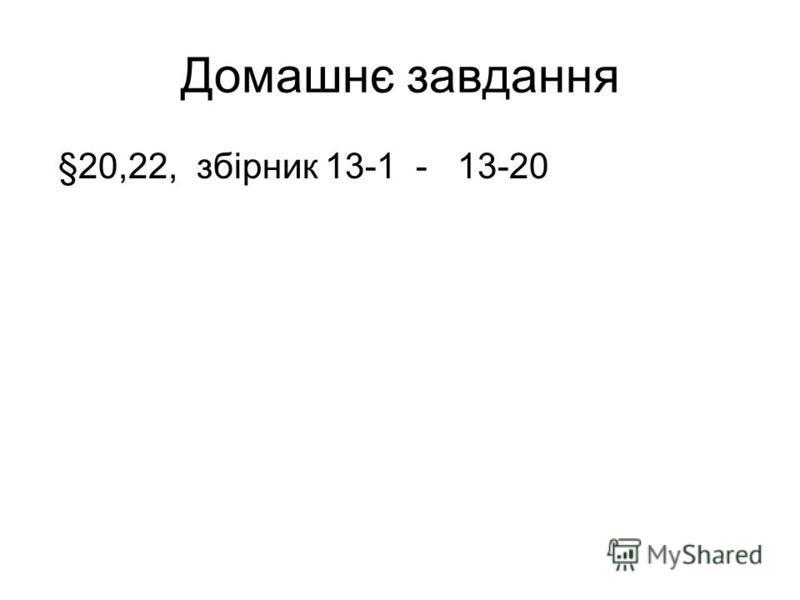 Домашнє завдання §20,22, збірник 13-1 - 13-20