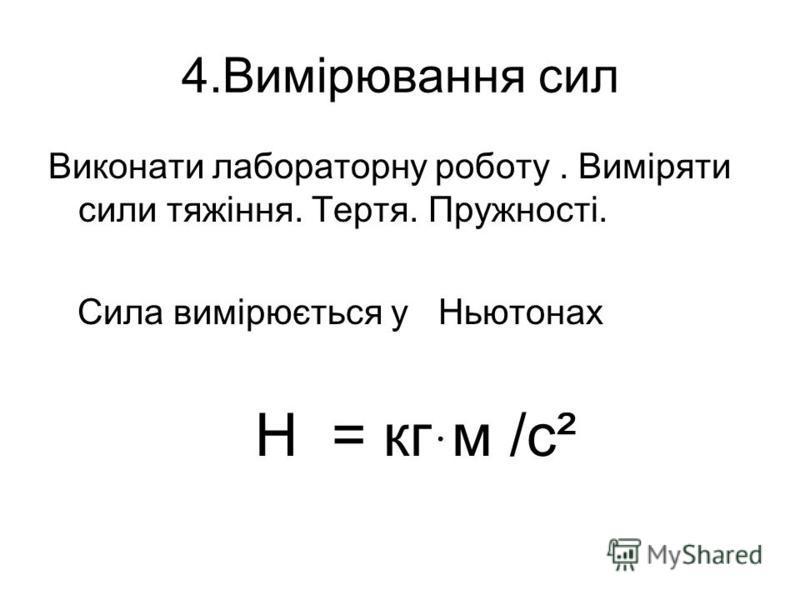 4.Вимірювання сил Виконати лабораторну роботу. Виміряти сили тяжіння. Тертя. Пружності. Сила вимірюється у Ньютонах Н = кгּм /с²