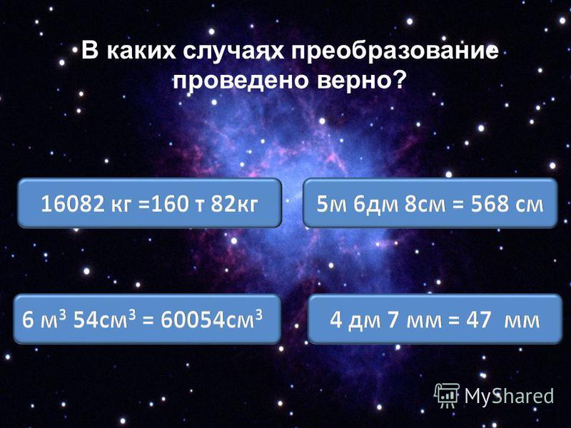 В каких случаях преобразование проведено верно? 5 м 6 дм 8 см = 568 см