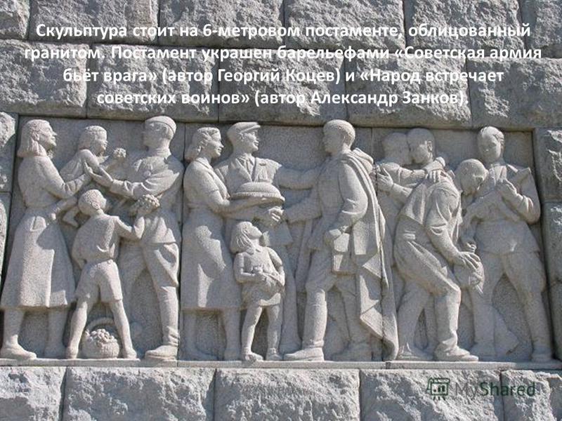 Скульптура стоит на 6-метровом постаменте, облицованный гранитом. Постамент украшен барельефами «Советская армия бьёт врага» (автор Георгий Коцев) и «Народ встречает советских воинов» (автор Александр Занков).