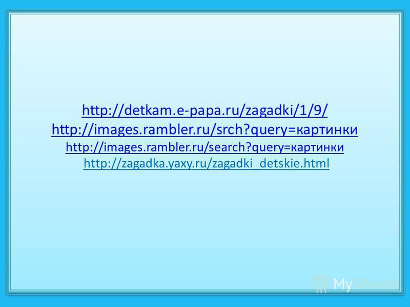 http://detkam.e-papa.ru/zagadki/1/9/ http://images.rambler.ru/srch?query=картинки http://images.rambler.ru/search?query=картинки http://detkam.e-papa.ru/zagadki/1/9/ http://images.rambler.ru/srch?query=картинки http://images.rambler.ru/search?query=к