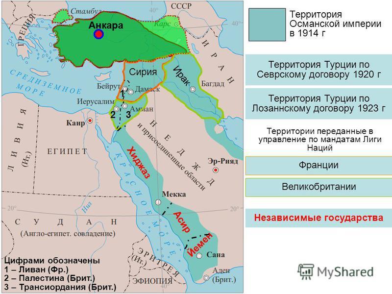 Йемен Территория Турции по Севрскому договору 1920 г Территория Турции по Лозаннскому договору 1923 г Франции Великобритании Независимые государства Хиджаз Асир Ирак Сирия 1 23 Цифрами обозначены 1 – Ливан (Фр.) 2 – Палестина (Брит.) 3 – Трансиордани