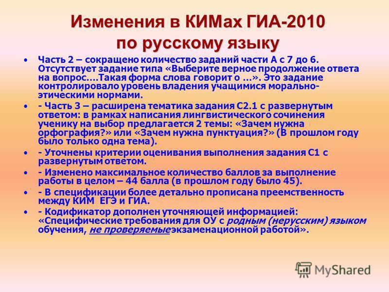 Изменения в КИМах ГИА-2010 по русскому языку Часть 2 – сокращено количество заданий части А с 7 до 6. Отсутствует задание типа «Выберите верное продолжение ответа на вопрос….Такая форма слова говорит о …». Это задание контролировало уровень владения