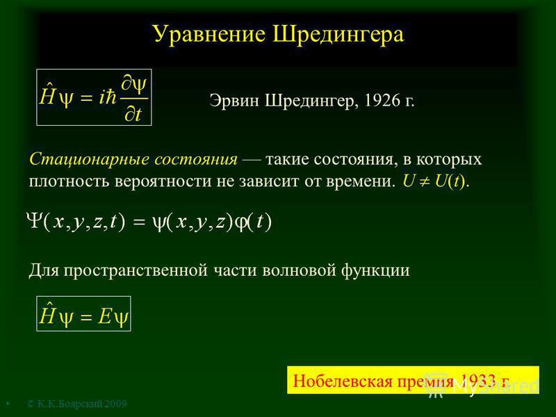 Уравнение Шредингера Стационарные состояния такие состояния, в которых плотность вероятности не зависит от времени. U U(t). Для пространственной части волновой функции Нобелевская премия 1933 г. Эрвин Шредингер, 1926 г. © К.К.Боярский 2009