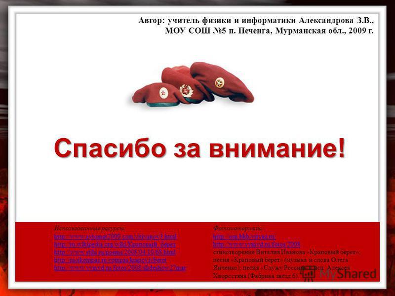 Использованные ресурсы: http://www.avtomat2000.com/vitivanov3. html http://ru.wikipedia.org/wiki/Краповый_берет http://www.stihi.ru/poems/2008/04/10/68. html http://moikompas.ru/compas/krapoviyberet http://www.vvmvd.ru/fotos/2008/slideshow27mar Фотом