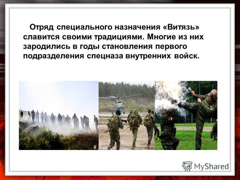 Отряд специального назначения «Витязь» славится своими традициями. Многие из них зародились в годы становления первого подразделения спецназа внутренних войск.