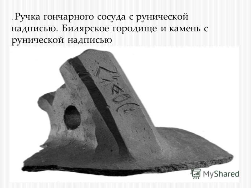 . Ручка гончарного сосуда с рунической надписью. Билярское городище и камень с рунической надписью