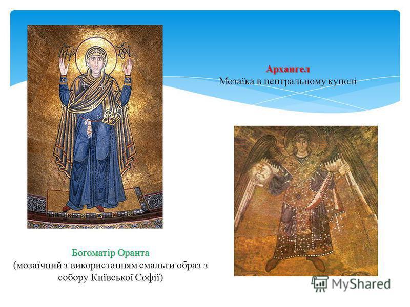 Богоматір Оранта (мозаїчний з використанням смальти образ з собору Київської Софії) Архангел Мозаїка в центральному куполі