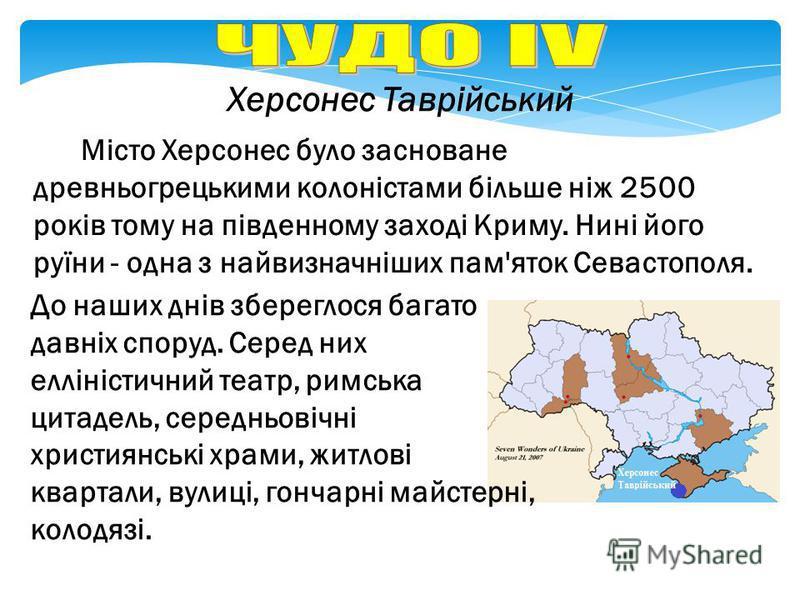 Херсонес Таврійський Місто Херсонес було засноване древньогрецькими колоністами більше ніж 2500 років тому на південному заході Криму. Нині його руїни - одна з найвизначніших пам'яток Севастополя. До наших днів збереглося багато давніх споруд. Серед
