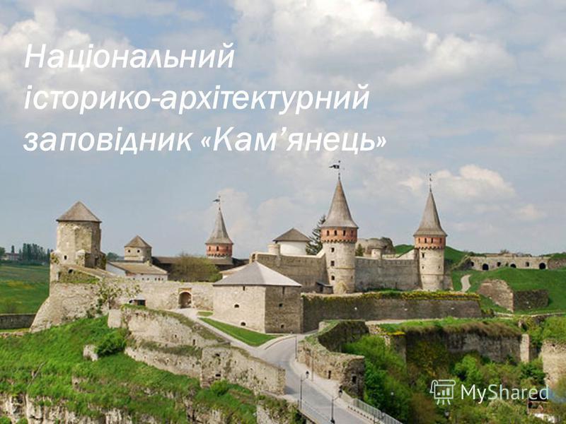Національний історико-архітектурний заповідник «Камянець»