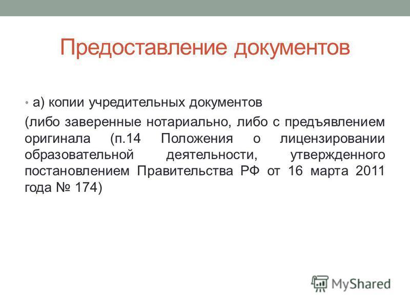 Предоставление документов а) копии учредительных документов (либо заверенные нотариально, либо с предъявлением оригинала (п.14 Положения о лицензировании образовательной деятельности, утвержденного постановлением Правительства РФ от 16 марта 2011 год