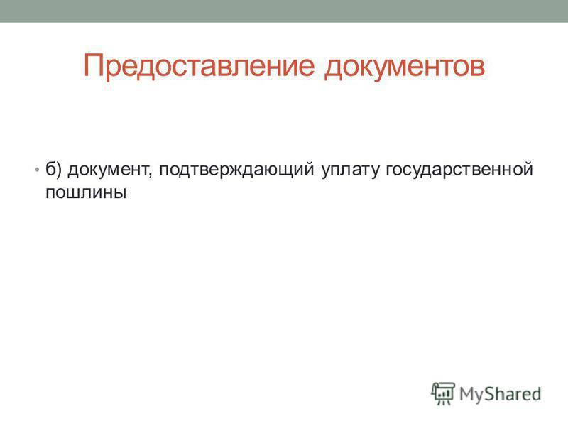 Предоставление документов б) документ, подтверждающий уплату государственной пошлины