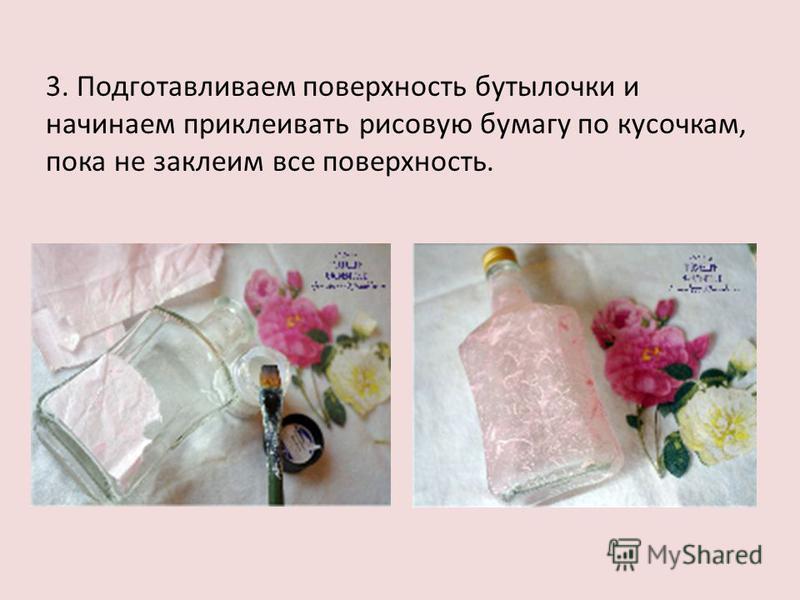 3. Подготавливаем поверхность бутылочки и начинаем приклеивать рисовую бумагу по кусочкам, пока не заклеим все поверхность.