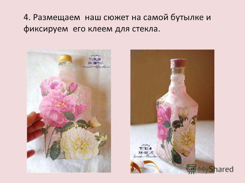 4. Размещаем наш сюжет на самой бутылке и фиксируем его клеем для стекла.