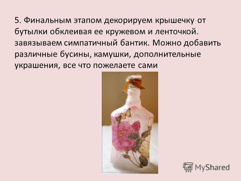 5. Финальным этапом декорируем крышечку от бутылки обклеивая ее кружевом и ленточкой. завязываем симпатичный бантик. Можно добавить различные бусины, камушки, дополнительные украшения, все что пожелаете сами