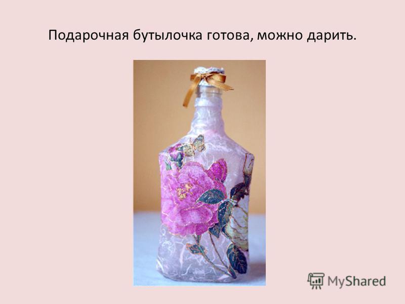 Подарочная бутылочка готова, можно дарить.