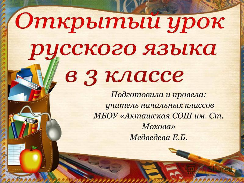 Подготовила и провела: учитель начальных классов МБОУ «Акташская СОШ им. Ст. Мохова» Медведева Е.Б.