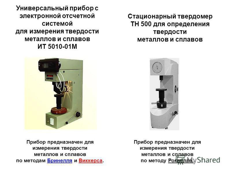 Универсальный прибор с электронной отсчетной системой для измерения твердости металлов и сплавов ИТ 5010-01М Прибор предназначен для измерения твердости металлов и сплавов по методам Бринелля и Виккерса. Стационарный твердомер ТH 500 для определения