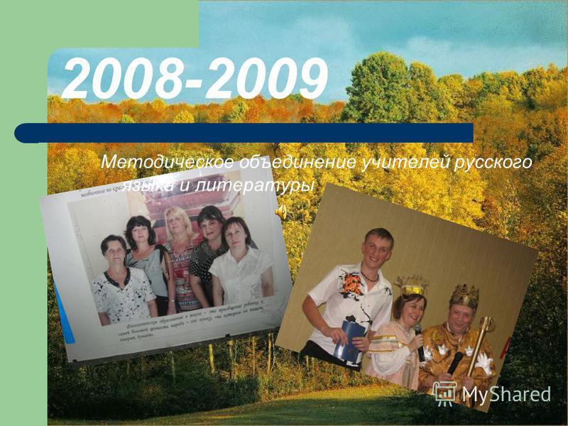 2008-2009 Методическое объединение учителей русского языка и литературы