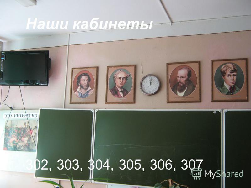 Наши кабинеты 302, 303, 304, 305, 306, 307