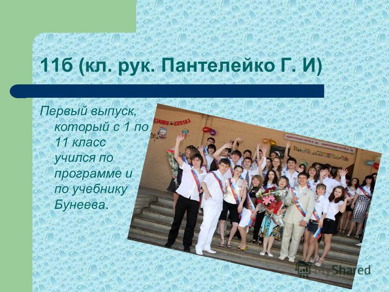 11 б (кл. рук. Пантелейко Г. И) Первый выпуск, который с 1 по 11 класс учился по программе и по учебнику Бунеева.