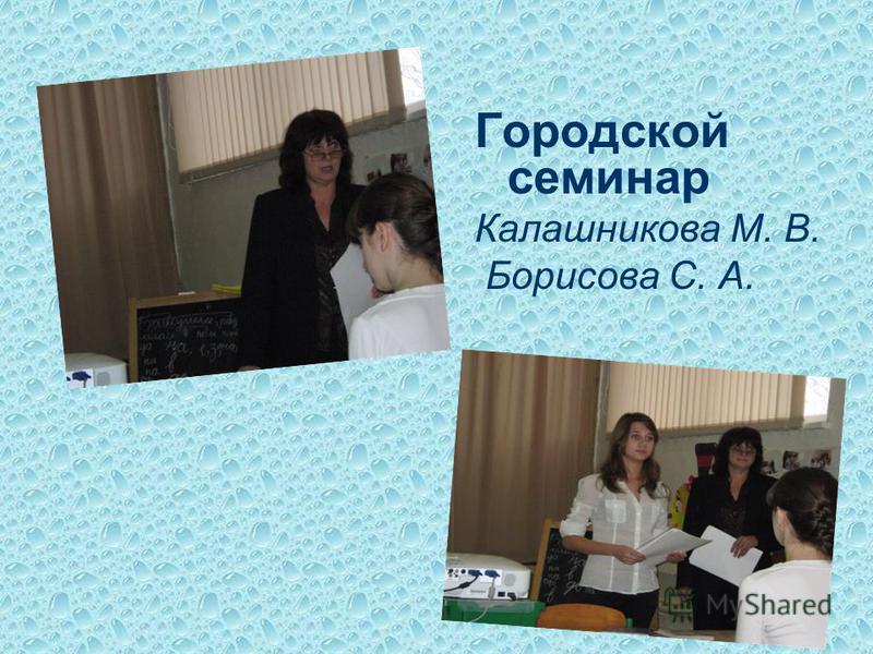 Городской семинар Калашникова М. В. Борисова С. А.