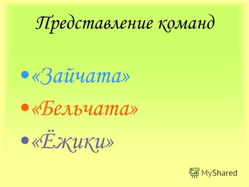 Представление команд «Зайчата» «Бельчата» «Ёжики»