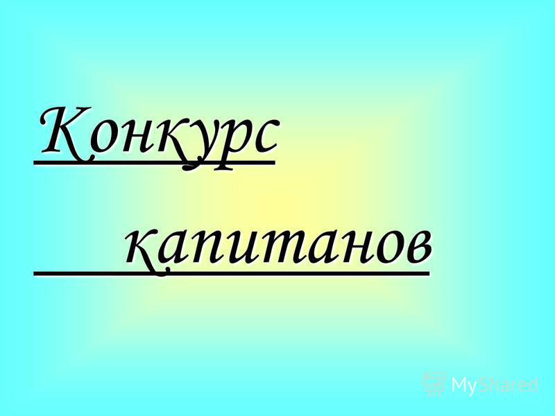 Конкурс капитанов капитанов