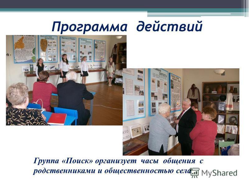 Программа действий Группа «Поиск» организует часы общения с родственниками и общественностью села