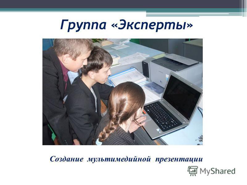 Группа «Эксперты» Создание мультимедийной презентации