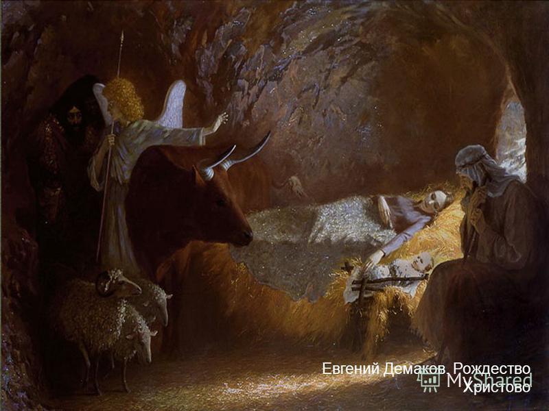 Евгений Демаков. Рождество Христово