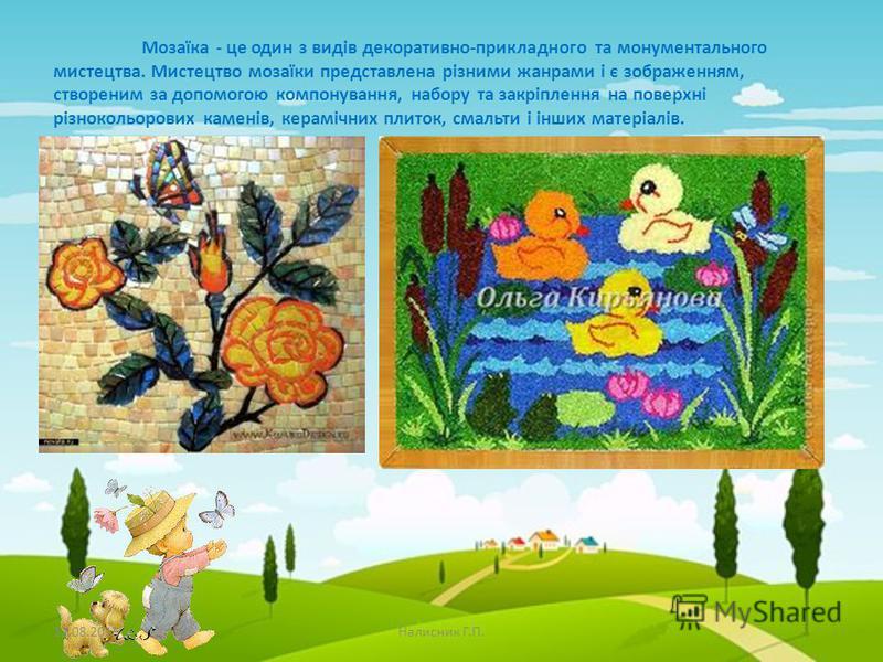Мозаїка - це один з видів декоративно-прикладного та монументального мистецтва. Мистецтво мозаїки представлена різними жанрами і є зображенням, створеним за допомогою компонування, набору та закріплення на поверхні різнокольорових каменів, керамічних